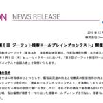ジーフット|「第 8 回 ジーフット接客ロールプレイングコンテスト」開催!!