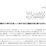 くら寿司|公開買付けに準ずる行為として政令で定める買集め行為に関するお知らせ