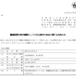 くら寿司|譲渡制限付株式報酬としての自己株式の処分に関するお知らせ