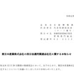 ⽊徳神糧|東⽇本産業株式会社の持分法適⽤関連会社化に関するお知らせ