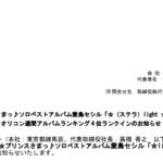 ブロッコリー|『うたの☆プリンスさまっ♪ソロベストアルバム愛島セシル「☆(ステラ)light ☆(ステラ)night」』 オリコン週間アルバムランキング 4 位ランクインのお知らせ
