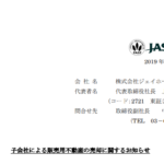 ジェイホールディングス|子会社による販売用不動産の売却に関するお知らせ