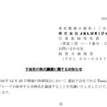 JALUX|子会社の株式譲渡に関するお知らせ
