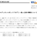 エディオン|エディオンロボットアカデミー星ヶ丘校の開校について
