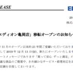 エディオン|「エディオン亀岡店」移転オープンのお知らせ