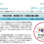 JP ホールディングス|令和元年度 東京都スポーツ推進企業に認定 3年連続認定、スポーツを通じた子育て支援、及びアスリートの雇用と活動支援が評価される