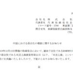 コメ兵|中国における孫会社の増資に関するお知らせ