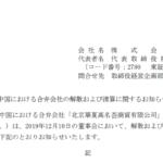 コメ兵|中国における合弁会社の解散および清算に関するお知らせ