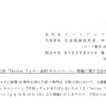 イ ー ト ア ン ド|大阪王将「Twitter フォロー&RT キャンペーン」開催に関するお知らせ
