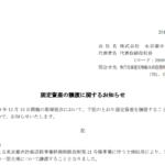 永谷園ホールディングス|固定資産の譲渡に関するお知らせ