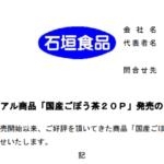 石垣食品|リニューアル商品「国産ごぼう茶20P」発売のお知らせ