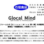 石垣食品|しまね有機ファームとの【Glocal Mind 第1弾】共同販売提携による新商品「有機桑粉茶」の発売について