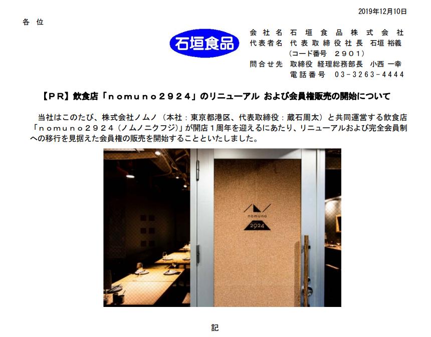 石垣食品|【PR】飲食店「nomuno2924」のリニューアル および会員権販売の開始について