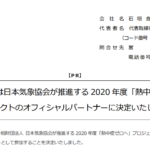 ⽯垣⾷品|⽯垣⾷品は⽇本気象協会が推進する 2020 年度「熱中症ゼロへ」 プロジェクトのオフィシャルパートナーに決定いたしました。