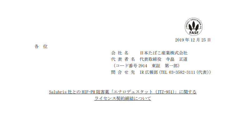 日本たばこ産業|Salubris 社との HIF-PH 阻害薬「エナロデュスタット(JTZ-951)」に関するライセンス契約締結について