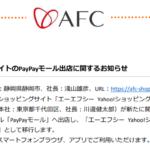 AFC-HDアムスライフサイエンス|エーエフシー直営ECサイトのPayPayモール出店に関するお知らせ