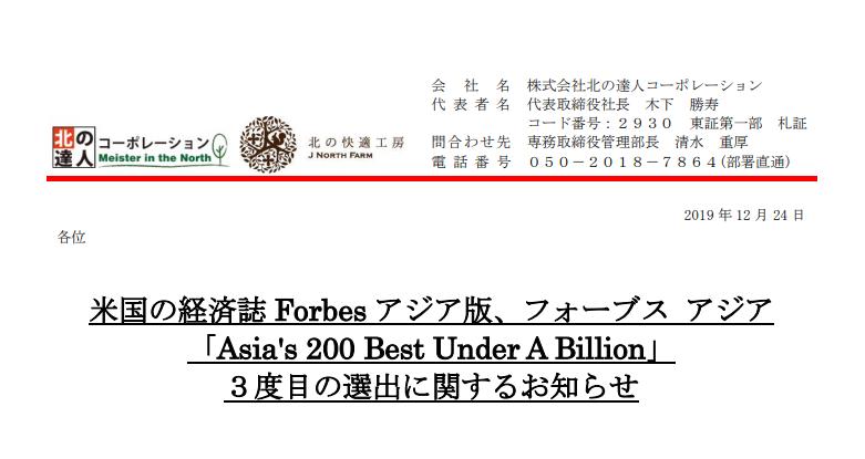 北の達人コーポレーション|米国の経済誌 Forbes アジア版、フォーブス アジア「Asia's 200 Best Under A Billion」3度目の選出に関するお知らせ