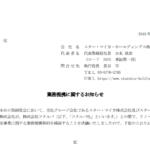 スター・マイカ・ホールディングス|業務提携に関するお知らせ