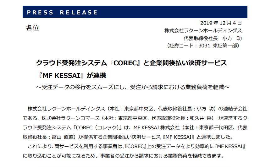 ラクーンホールディングス クラウド受発注システム『COREC』と企業間後払い決済サービス『MF KESSAI』が連携