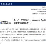 ラクーンホールディングス|スーパーデリバリー、Amazon Fashion への卸販売を本格スタート
