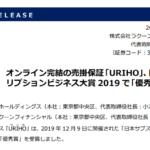 ラクーンホールディングス|オンライン完結の売掛保証「URIHO」、日本サブスク リプションビジネス大賞 2019 で「優秀賞」を受賞!
