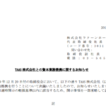 ラクーンホールディングス|TAAS 株式会社との資本業務提携に関するお知らせ