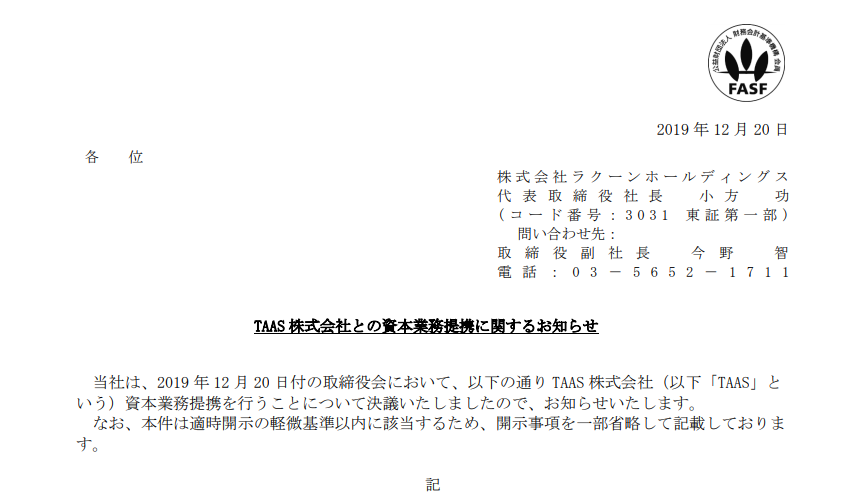 ラクーンホールディングス TAAS 株式会社との資本業務提携に関するお知らせ