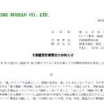 神戸物産|中期経営計画策定のお知らせ
