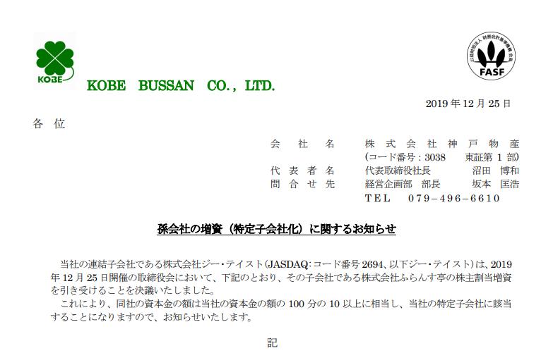 神戸物産|孫会社の増資(特定子会社化)に関するお知らせ