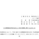 ジンズホールディングス|日本環境設計株式会社との資本提携に関するお知らせ