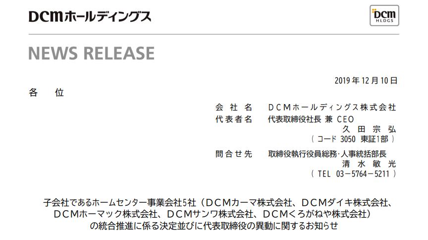 DCMホールディングス|子会社であるホームセンター事業会社5社(DCMカーマ株式会社、DCMダイキ株式会社、 DCMホーマック株式会社、DCMサンワ株式会社、DCMくろがねや株式会社) の統合推進に係る決定並びに代表取締役の異動に関するお知らせ