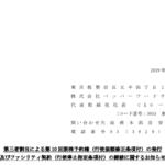 ペッパーフードサービス|第三者割当による第 10 回新株予約権(行使価額修正条項付)の発行 及びファシリティ契約(行使停止指定条項付)の締結に関するお知らせ