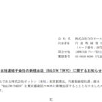 DDホールディングス|当社連結子会社の新規出店(BALCÓN TOKYO)に関するお知らせ