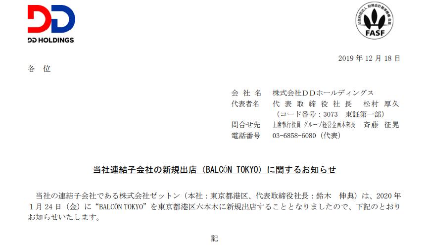 DDホールディングス 当社連結子会社の新規出店(BALCÓN TOKYO)に関するお知らせ