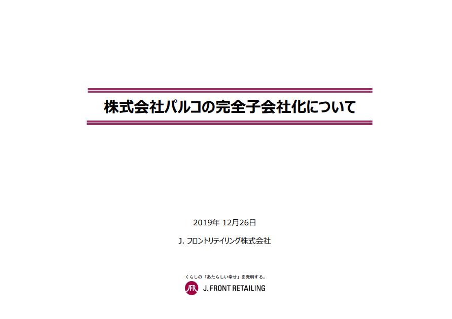 J. フロントリテイリング|株式会社パルコの完全子会社化について