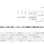 J.フロントリテイリング|株式会社パルコ株式(証券コード 8251)に対する公開買付けの開始に関するお知らせ