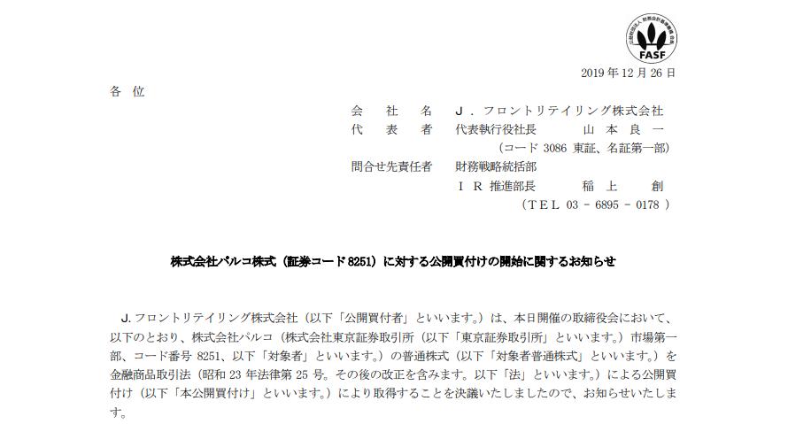 J.フロントリテイリング 株式会社パルコ株式(証券コード 8251)に対する公開買付けの開始に関するお知らせ