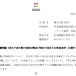 ZOZO|グループ組織再編(当社子会社間の吸収分割及び当社子会社との吸収合併)に関するお知らせ