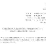 日清紡ホールディングス|名古屋証券取引所、札幌証券取引所および福岡証券取引所における当社株式の上場廃止申請に関するお知らせ