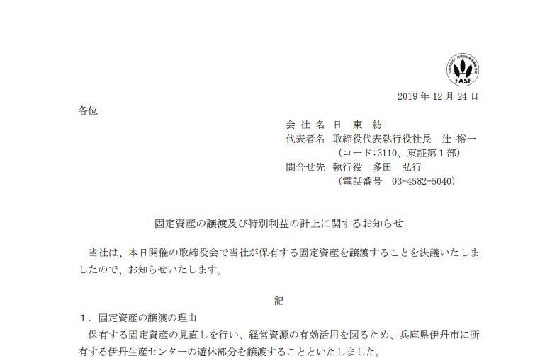 日東紡績|固定資産の譲渡及び特別利益の計上に関するお知らせ