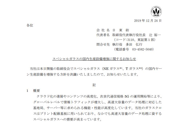 日東紡績|スペシャルガラスの国内生産設備増強に関するお知らせ