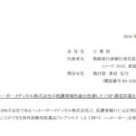 日東紡|ニットーボーメディカル株式会社が低濃度域性能を改善した CRP 測定試薬を発売