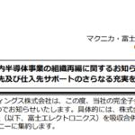 マクニカ・富士エレ ホールディングス|国内半導体事業の組織再編に関するお知らせ ~得意先及び仕入先サポートのさらなる充実を図る~