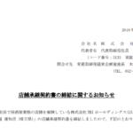海帆|店舗承継契約書の締結に関するお知らせ