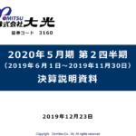 大光|2020年5月期 第2四半期(2019年6月1日~2019年11月30日)決算説明資料