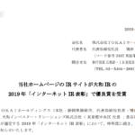 TOKAIホールディングス|当社ホームページの IR サイトが大和 IR の 2019 年「インターネット IR 表彰」で優良賞を受賞