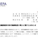 ジェネレーションパス|譲渡制限付株式報酬制度の導入に関するお知らせ