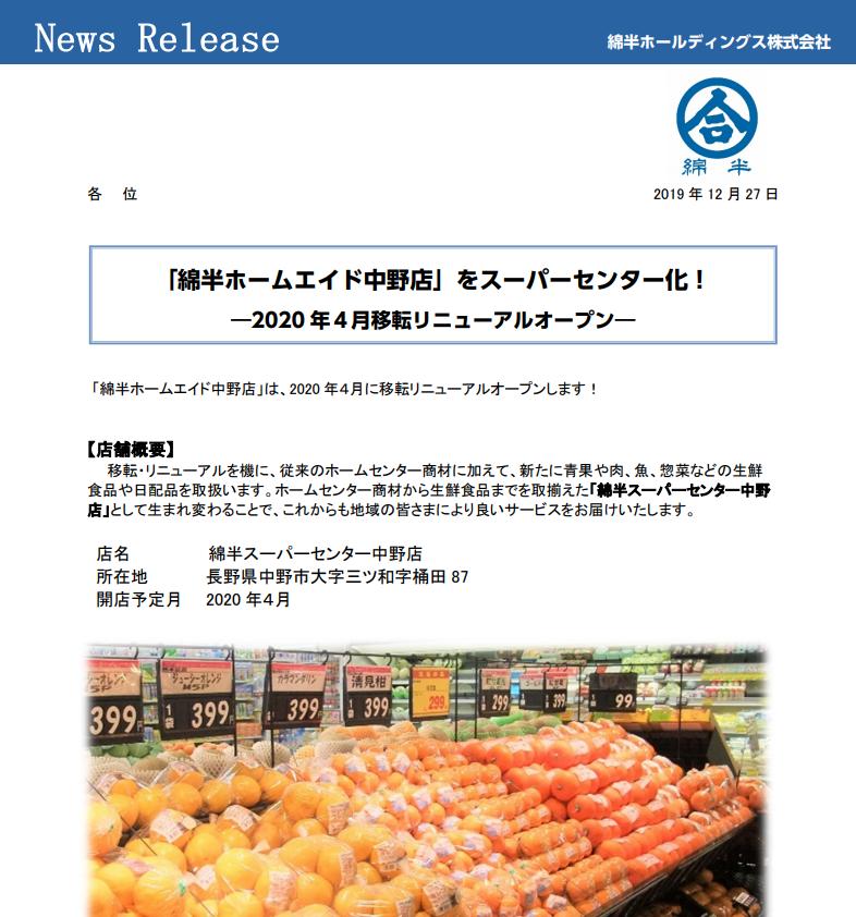 綿半ホールディングス|「綿半ホームエイド中野店」をスーパーセンター化!―2020 年4月移転リニューアルオープン―