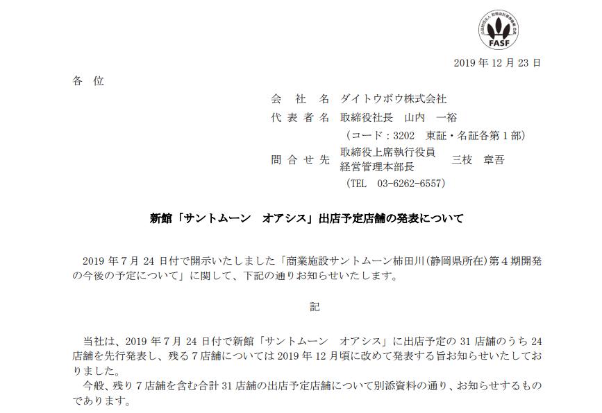 ダイトウボウ 新館「サントムーン オアシス」出店予定店舗の発表について
