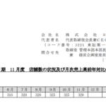 ヨシックス|2020 年3月期 11 月度 店舗数の状況及び月次売上高前年対比のお知らせ
